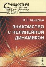 В. С. Анищенко. Знакомство с нелинейной динамикой