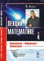 Лекции по математике: Вероятность, информация, статистика