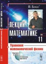 Лекции по математике: Уравнения математической физики
