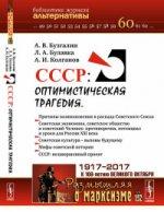 СССР: Оптимистическая трагедия