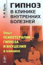 Гипноз в клинике внутренних болезней: Опыт психотерапии --- гипноза и внушения в клинике