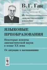 Языковые преобразования. Книга 1: Некоторые аспекты лингвистической науки в конце XX века. От ситуации к высказыванию
