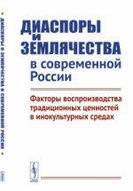 Диаспоры и землячества в современной России: Факторы воспроизводства традиционных ценностей в инокультурных средах
