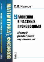 С. В. Иванов. Математика для физиков: Уравнения в частных производных: Метод разделения переменных