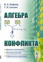 Алгебра конфликта
