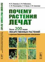 Почему растения лечат: Около 200 видов лекарственных растений с кратким биохимическим описанием