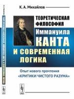 Теоретическая философия Иммануила Канта и современная логика: Опыт нового прочтения «Критики чистого разума»