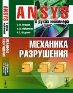 ANSYS в руках инженера: Механика разрушения