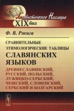 Сравнительные этимологические таблицы славянских языков: Древнеславянский, русский, польский, лужицко-сербский, чешский, словенский, сербский и болгарский