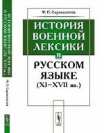 История военной лексики в русском языке (XI--XVII вв.)