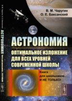 Астрономия: оптимальное изложение для всех уровней современной школы: Книга для школьников… И не только!