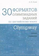 Olympway.30 форматов олимпиадных зад.по англ.яз