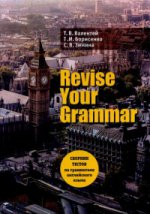 Revise Your Grammar Сборник текстов по грамматике английского языка