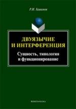 Двуязычие и интерференция: Сущность, типология и функционирование: монография