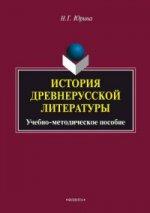История древнерусской литературы: учебное пособие