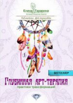 Глубинная арт-терапия: практики трансформаций