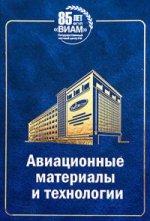 Авиационные материалы и технологии 85 лет ВИАМ (Юбилейный научно-технический сборник)