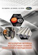 Металлургия литейных жаропрочных сплавов: технология и оборудование