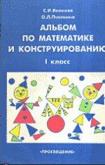 Альбом по математике и конструированию для 1 класса четырехлетней начальной школы