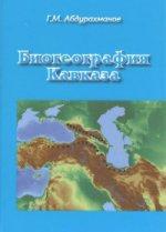 Биогеография Кавказа