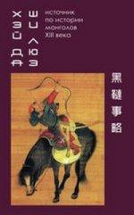 «Хэй да ши люэ». Источник по истории монголов XIII в