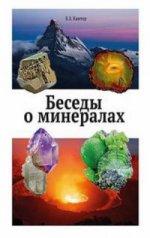 Беседы о минералах