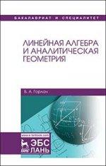 Б. А. Горлач. Линейная алгебра и аналитическая геометрия. Учебник