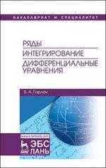 Б. А. Горлач. Ряды. Интегрирование. Дифференциальные уравнения. Учебник