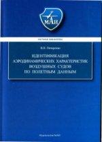 В. Н. Овчаренко. Идентификация аэродинамических характеристик воздушных судов по полетным данным 150x208