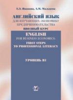 Английский язык для изучающих экономику предпринимательства. Вводный курс. English for business economics: First steps to professional literacy. Уровень В1