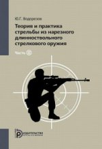 Теория и практика стрельбы из нарезного длиннос.Т2