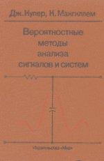 Вероятностные методы анализа сигналов и систем: Пер. с англ