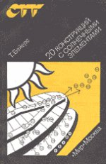 20 конструкций с солнечными элементами: Пер. с англ