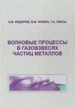 Волновые процессы в газовзвесях частиц металлов