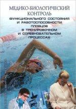Медико-биологический контроль функционального состояния и работоспособности пловцов в тренировочном и соревновательном процессах