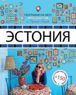Эстония: Гастрономический путеводитель