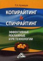 Копирайтинг & спичрайтинг. Эффективные рекламные и PR- технологии, 2-е изд., перераб