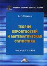 Теория вероятностей и математическая статистика: Учебное пособие для бакалавров. 4-е изд., пересм