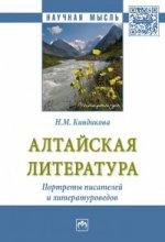 Н. М. Киндикова. Алтайская литература. Портреты писателей и литературоведов