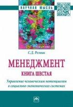 Менеджмент: Книга шестая: Управление человеческим потенциалом в социально-экономических системах