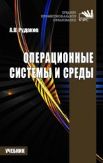Операционные системы и среды: Учебник А.В. Рудаков