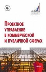 Проектное управление в коммерческой и публичной сферах