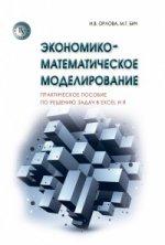 Экономико-математическое моделирование: Практическое пособие по решению задач в Excel и R И.В. Орлова. - 3-e изд., перераб. и доп
