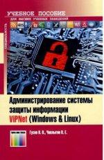 Администрирование системы защиты информации ViPNet (Windows & Linux). Учебно-методическое пособие