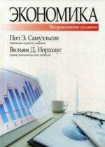 Экономика, исправленное и дополненное издание