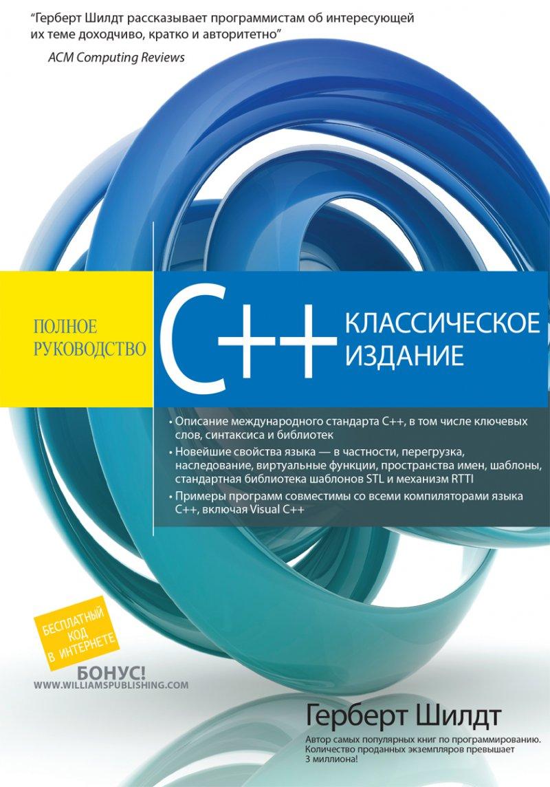 C++: полное руководство, классическое издание