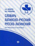 Словарь латинско-рус., рус-лат для медиц.колледжей