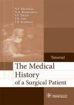 The Medical History of a Surgical Patient : tutorial (по направлениям подготовки 31.05.01 (060101.65) «Лечебное дело», 31.05.02 (060103.65) «Педиатрия» по дисциплине «Факультетская хирургия»)