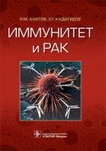 Хаитов Рахим Мусаевич, Кадагидзе Заира Григорьевна. Иммунитет и рак 150x213