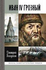 Иван IV Грозный: Царь-сирота